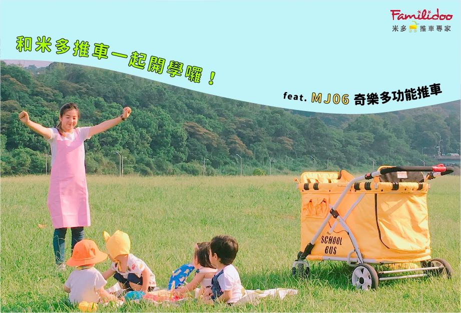 kindergarten_with_mj06_stroller
